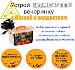 Набор Хэппи хэллоуин - фото 5617