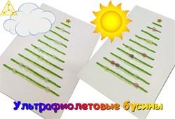 Ультрафиолетовые(солнечные) бусины 10 штук - фото 6050