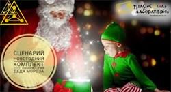 Сценарий Новогодний комплект: Лаборатория Деда Мороза - фото 6246