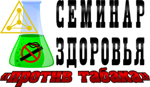 "Комплект Семинар здоровья ""Жизнь без табака"""