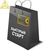 "Обучающий пакет ""Быстрый старт"""