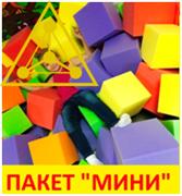 """Поролоновое шоу """"Пакет Мини"""""""