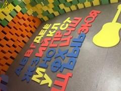 Алфавит из поролона 33 буквы
