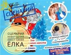 Сценарий Новогодний квест Синяя Ёлка (новый год)